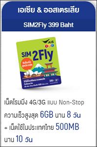 sim2fly malaysia